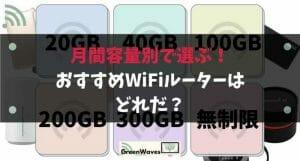 月間容量別で選ぶ!パケット上限20GB/40GB/100GB/200GB/300GB/無制限…おすすめレンタルWiFiルーターはど...