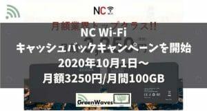 NC Wi-Fi、10,000円キャッシュバックキャンペーンを開始|2020年10月1日~月額3250円/月間100GB