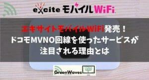 エキサイトモバイルWiFi発売!ドコモMVNO回線を使ったサービスが注目される理由とは