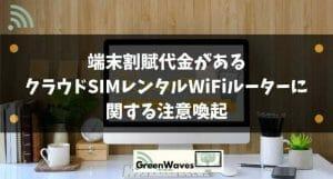 端末割賦代金があるクラウドSIMレンタルWiFiルーターサービスに関する注意喚起