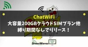ChatWiFi(チャットワイファイ)大容量200GBクラウドSIMプラン他レンタルWiFiルータープラン新リリース!