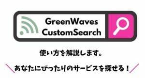 レンタルWiFiルーター検索機能「GreenWavesカスタムサーチ」の使い方