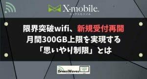 限界突破wifi、WEBでの新規受付再開…1日10GB=月間300GB上限を実現する「思いやり制限」とは