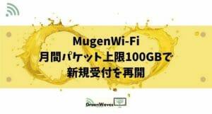 MugenWi-Fi(無限wifi)月間パケット上限100GBで新規受付を再開