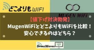 【値下げ対決勃発】MugenWiFiとどこよりもWiFiを比較!安心できるのはどちら?