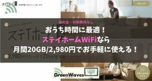おうち時間に最適!ステイホームWiFiなら月間20GB/2,980円で違約金・初期費用なしでお手軽に使える!