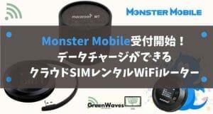 Monster Mobile(モンスターモバイル)の通信速度メリットとデメリット|データチャージができるおすす...