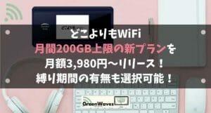 どこよりもWiFi、月間200GB上限の新プランを月額3,980円/4,480円でリリース!縛り期間の有無も選択可能!
