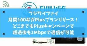 フジワイファイ、月間100ギガPlusプランリリース!どこまでもPlusキャンペーンで超過後も1Mbpsで通信が可能