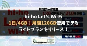hi-ho Let's Wi-Fi、10月2日より1日/4GB|月間120GB使用できるライトプランをリリース!