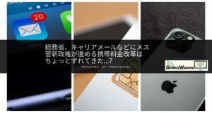 総務省、キャリアメールなどにメス|菅新政権が進める携帯料金改革はちょっとずれてきた…?