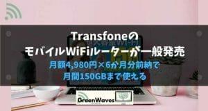 TransfoneのモバイルWiFiルーターが一般発売 月額4,980円×6か月分前納で月間150GBまで使える