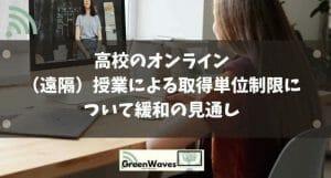 高校のオンライン(遠隔)授業による取得単位制限について緩和の見通し