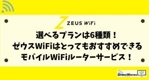 新プランを解説!ゼウスWiFi(ZEUS WiFi)は高速通信が可能なおすすめサービス!