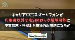 ドコモ・au・ソフトバンクの中古スマートフォンが利用者以外でもSIMロック解除可能に|中古端末格安SIM...