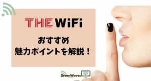 THE WiFiのおすすめポイント!加藤浩次のネットCMで話題となっている魅力的な料金プランを解説