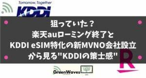 """狙っていた? 楽天auローミング終了と KDDI eSIM特化の新MVNO会社設立 から見る""""KDDIの策士感"""""""