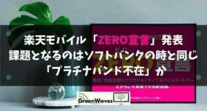 楽天モバイルがニュースリリースで「ZERO宣言」を発表|課題となるのは「プラチナバンドがいつ割り当て...