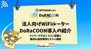 NTTメディアサプライ提供法人向けWiFiルーター「DoRACOON(ドゥラクーン)」導入の紹介|テレワークやオン...