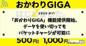 ZEUS(ゼウス)WiFi「おかわりGIGA」機能提供開始。データを使い切ってもパケットチャージが可能に