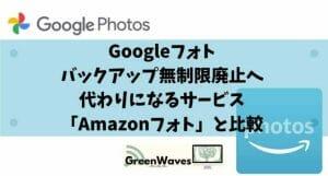 Googleフォトバックアップ無制限廃止へ|代わりになるサービス「Amazonフォト」と比較