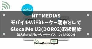 NTTMEDIAS モバイルWiFiルーター端末としてGlocalMe U3(DOR02)取扱開始|法人向けWiFiルーターサービスD...