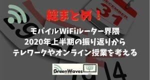 【総まとめ】ポケットWiFi(モバイルWiFi)ルーター界隈の2020年上半期の振り返りからテレワークやオン...