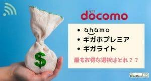 ドコモプラン比較!ahamo/ギガホプレミア/ギガライト…比較シミュレーション|最もお得なのはどれ?