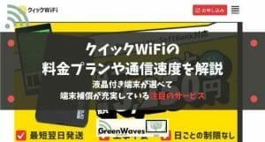 クイックWiFiの料金プランや通信速度を解説|液晶付き端末が選べて端末補償が充実している注目のサービス