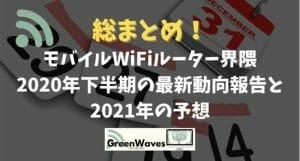 【総まとめ】ポケットWiFi(モバイルWiFi)ルーター界隈の2020年下半期の最新動向報告