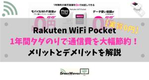 【実質0円】楽天モバイル|Rakuten WiFi Pocketは1年間タダのりで通信費を大幅節約できる!メリットとデ...
