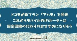 ドコモが新プランahamo(アハモ)を発表|これからモバイルWiFiルーターは固定回線の代わりのおすすめにな...