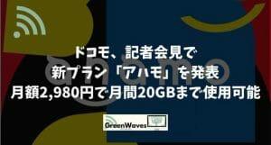 ドコモ、記者会見で新プラン「アハモ(ahamo)」について発表|月額2,980円で月間20GBまで使用可能