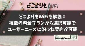 どこよりもWiFiを解説! 6種の料金プランから選択可能で ユーザーニーズに沿った契約が可能