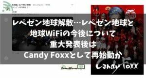 レペゼン地球解散…レペゼン地球と地球WiFiの今後について 重大発表後はCandy Foxxとして再始動か
