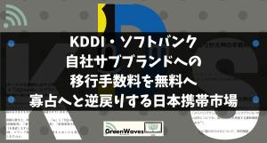自社サブブランドへの移行手数料を無料へ(KDDI・ソフトバンク)寡占へと逆戻りする日本の携帯市場