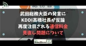 武田総務大臣の発言にKDDI高橋社長が反論し再度注目される通信料金見直し問題について