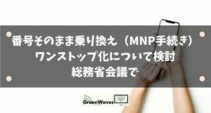 番号そのまま乗り換え(MNP手続き)のワンストップ化について検討|2021年1月27日総務省会議で
