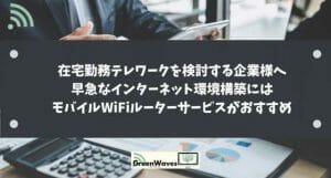 緊急事態宣言下で在宅勤務テレワークを検討する企業様へ 早急なインターネット環境構築にはモバイルWiF...