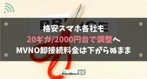 ドコモahamo対抗策 格安スマホ各社も20ギガ/2000円台で調整へ|MVNO卸接続料金は下がらぬまま