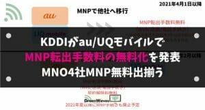 KDDIがau/UQモバイルでMNP転出手数料の無料化を発表|MNO4社MNP無料出揃う