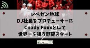 元レペゼン地球、DJ社長をプロデューサーにCnady Foxxとして世界一を狙う野望スタート
