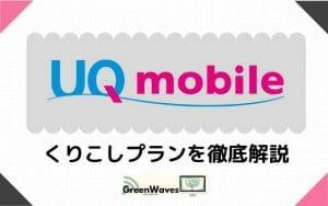 UQモバイル新プラン「くりこしプラン」について解説!乗り換えMNP移行やプラン変更でお得に!ワイモバイ...