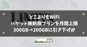 どこよりもWiFi|パケット無制限プランを月間上限 300GB→200GBに引き下げか