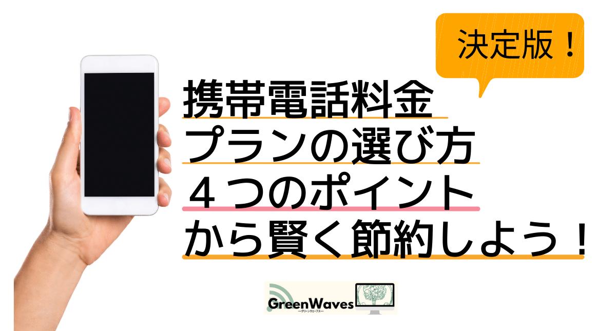 携帯スマホ料金プランの選び方!4つのポイントから賢く節約しよう!