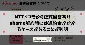 NTTドコモから正式回答あり|ahamo解約時には違約金がかかる場合が判明