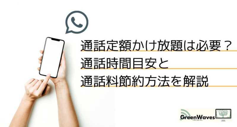 通話定額かけ放題はいる?必要となる通話時間目安とIP電話活用での通話料節約方法を解説