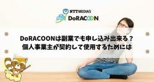 DoRACOONは副業でも申し込み出来る?個人事業主が契約して使用するためには