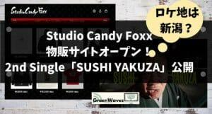 Studio Candy Foxx物販サイトオープン!合わせてセカンドシングル「SUSHI YAKUZA」も公開