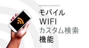 モバイルWiFiルーターカスタム検索機能|契約期間や月額料金、パケット上限などを指定して検索!